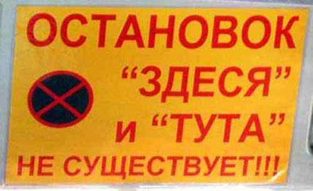 Распространенные надписи в маршрутках
