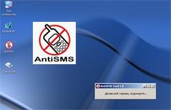 Утилита AntiSMS