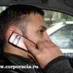 Разговор по мобильному телефону за рулем