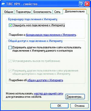 Активация встроенной в Windows XP защиты сетевого подключения