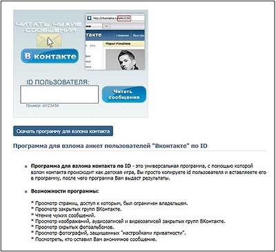 Фрагмент сайта, с которого загружается программа-блокер