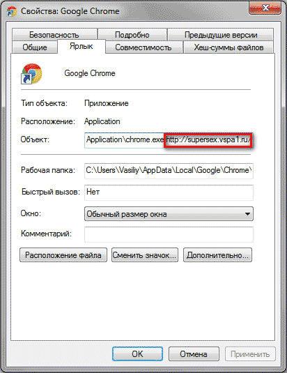 В поле Объект, сразу после пути к файлу приложения с расширением .exe, вы увидите дополнительную ссылку на сайт
