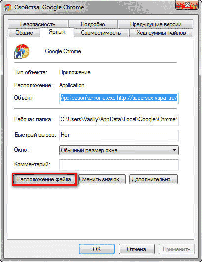 Во вкладке Ярлык нажмите на кнопку Расположение файла