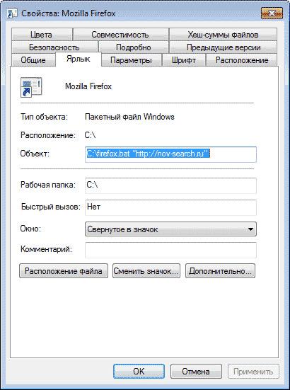 Непосредственно на диске С был создан файл с расширением .bat для запуска браузера Mozilla Firefox